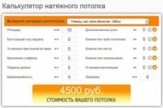 Калькулятор для сайта 9 - kwork.ru