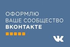 Оформлю сообщество Вконтакте 224 - kwork.ru