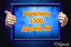 Тренинг по быстрому созданию трафикового сайта для заработка за 1 день 18 - kwork.ru