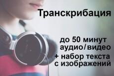 Произведу транскрибацию текста или перепишу ваш текст с изображения 8 - kwork.ru
