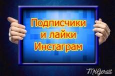 Тренинг по быстрому созданию трафикового сайта для заработка за 1 день 16 - kwork.ru