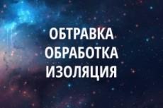 Заменю фон, выполню обтравку 26 - kwork.ru