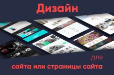 Создание главной станицы в figma, PSD 91 - kwork.ru