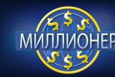 Подборка 8 игр для досуга с детьми 10 - kwork.ru