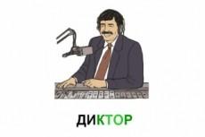 Озвучу текст для рекламы, зачитка текстов 14 - kwork.ru