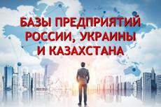Выполню сбор базы компаний России, Украины, Казахстана 5 - kwork.ru