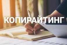 Сделаю качественный рерайтинг 15 - kwork.ru