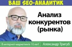 Источники трафика на сайте конкурентов 10 - kwork.ru