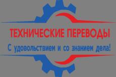 Любые переводы на английский язык от носителя языка 3 - kwork.ru