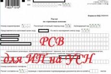 Платежи при УСН: налоги и взносы 13 - kwork.ru