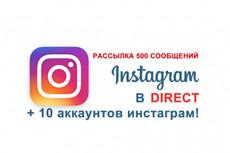 Продам 1 аккаунт Инстаграм с отлежкой от 2 лет 22 - kwork.ru