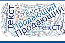 Напишу авторский, интересный текст 12 - kwork.ru