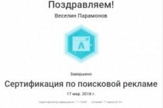 Сертификат Google Adwords. Окажу помощь в получении и сдаче экзамена 5 - kwork.ru