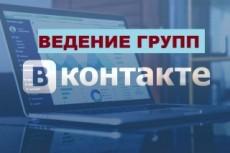 Ведение кампании в Яндекс Директ или РСЯ 33 - kwork.ru