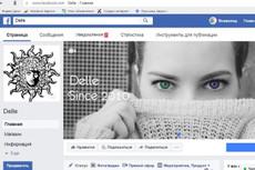 Магазин подарков и товаров для дома на Facebook с продажей на автомат 7 - kwork.ru
