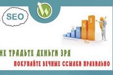 Оставлю 15 вечных ссылок на трастовых сайтах + бонус 7 - kwork.ru