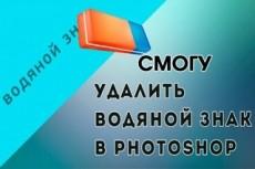 Уберу фон с изображения 13 - kwork.ru