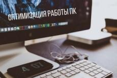 Соберу мощный компьютер для ваших потребностей 16 - kwork.ru
