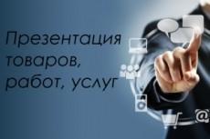 Дизайн презентации для компании 31 - kwork.ru