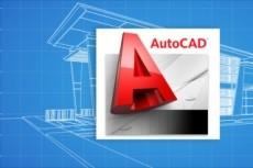 Выполню чертеж в AutoCad 36 - kwork.ru