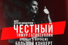Создам афишу - постер, 2 варианта 225 - kwork.ru