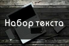 Работа с электронной почтой, рассылка информации 6 - kwork.ru