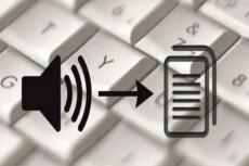 Транскрибация видео, аудио в текст 18 - kwork.ru