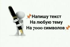 Минусовка любой песни 28 - kwork.ru