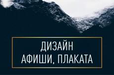 Дизайн афиши для клуба, мероприятия 35 - kwork.ru