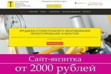 Сайт-визитка под ключ 11 - kwork.ru