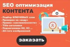 Перенесу ваш Wordpress сайт на другой хостинг или на новый домен 32 - kwork.ru