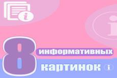 Подберу картинки для сайта 18 - kwork.ru