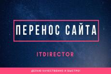 Перенос домена на новый 37 - kwork.ru