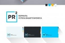 Красивый и цепляющий логотип для Вашего бизнеса 14 - kwork.ru