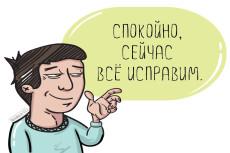 Вычитка, корректура, аннотация, синопсис, рецензия бета-ридер Лабиринт 11 - kwork.ru