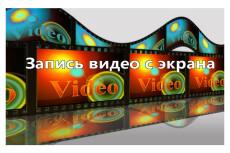 Скринкаст видео с экрана монитора 4 - kwork.ru
