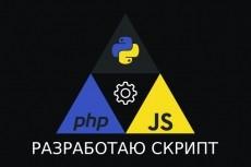 Скрипты php с Mysql на вашем сайте 14 - kwork.ru