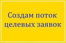 Настройка таргетированной рекламы Вконтакте 20 - kwork.ru