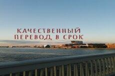 Переведу текст с/на Чешский 25 - kwork.ru