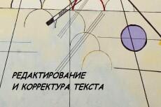 Корректура и редактирование текстов любой сложности 20 - kwork.ru