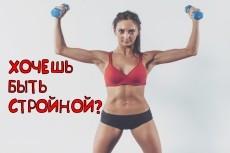 Скажи ЖИРУ STOP, самое быстрое похудение 23 - kwork.ru