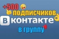 600 активных участников в группу или друзей или подписчиков ВКонтакте 4 - kwork.ru