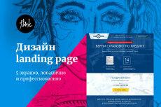 Сделаю макет сайта или лендинг пейдж 24 - kwork.ru