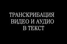 Коррекция текста 16 - kwork.ru