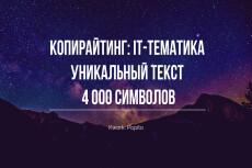 Напишу интересную статью. Тема - IT, гаджеты, ПО 4 - kwork.ru