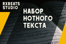 Напишу, подберу мелодию, ноты, аккорды, табы 42 - kwork.ru