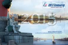 Дизайн календаря 35 - kwork.ru