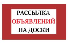 Объявление на строительных ресурсах ТИЦ 13 - kwork.ru