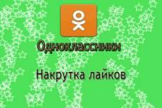 1000 друзей на профиль в Одноклассники. Без ботов и программ 5 - kwork.ru