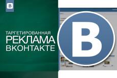 Настройка контекстной рекламы Яндекс. Директ 24 - kwork.ru